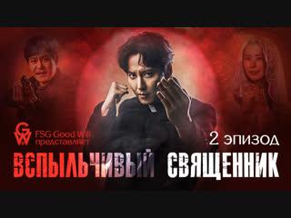 [gw] the fiery priest\вспыльчивый священник ep 02 [рус.саб]
