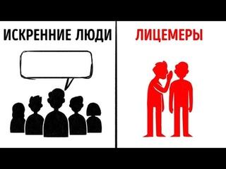 12 признаков того, что вы имеете дело с лицемером
