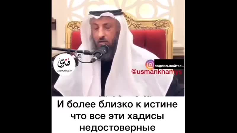 Шейх Усман аль-Хамис - Аурат мужчины. @usmankhamys