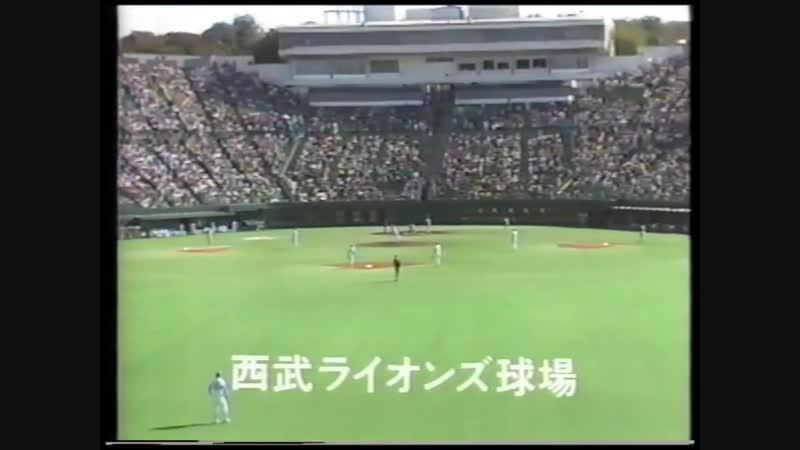 1985 Nippon Series Game 2 Hanshin Tigers@ Seibu Lions Oct 27 1985 BASEBALL JAPAN NPB