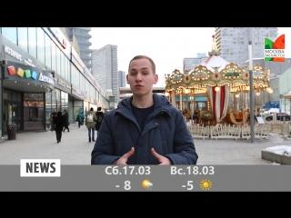 Москва меняется - Новости недели