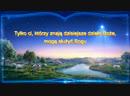 """Słowo Boże """"Tylko ci którzy znają dzisiejsze dzieło Boże mogą służyć Bogu"""""""