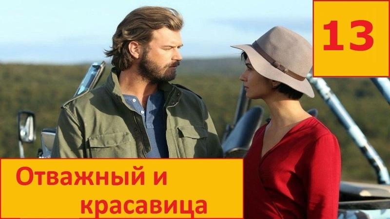 Отважный и Красавица 13 серия смотреть онлайн на русском языке