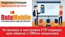 DataMobile Урок №3 Установка и настройка FTP сервера для обмена данными