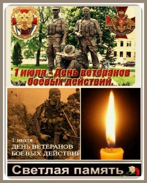 сандры день ветерана боевых действий поздравления в прозе глянцевый
