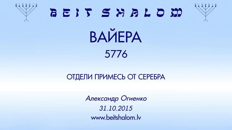 ВАЙЕРА 5776 ОТДЕЛИ ПРИМЕСЬ ОТ СЕРЕБРА А Огиенко 31 10 2015
