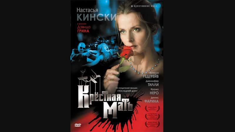 Крёстная мать (Bella mafia) 1997