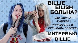 Почему Билли Айлиш скрывала синдром туретта | Billie Eilish синдром туретта