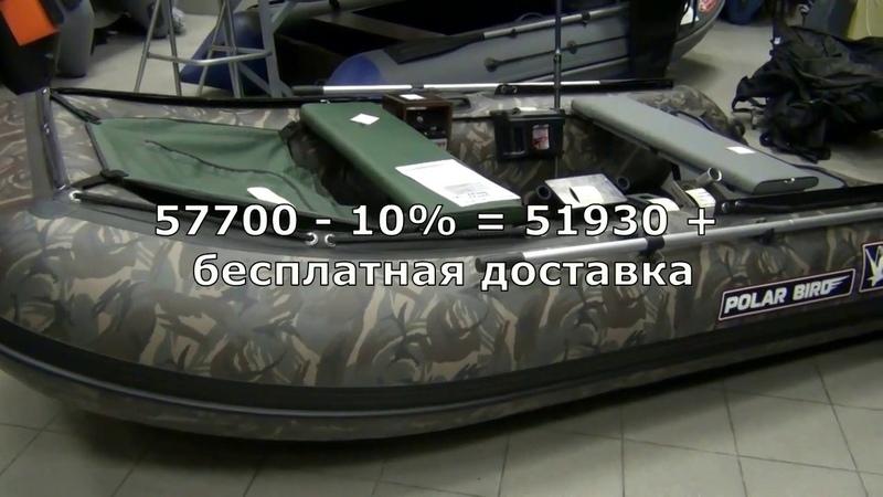 Продаем лодку Хорошую Гуманно Полар Берд 340 Стеклокомпозит