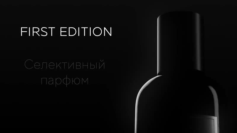 Презентация селективного парфюма FIRST EDITION от NL International.mp4