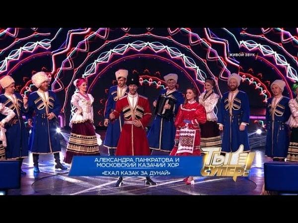 Ты супер Второй сезон Финал Саша Панкратова и Московский казачий хор Ехал казак за Дунай смотреть онлайн без регистрации