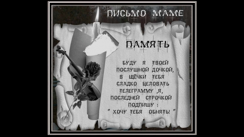Н.г, открытка в память о маме по калмыцки