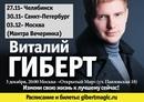 Персональный фотоальбом Виталия Гиберта
