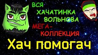 ВОЛЬНОВ MEGA MIX #5 ХАЧАТИНКА ПОЛНОЕ СОБРАНИЕ ()
