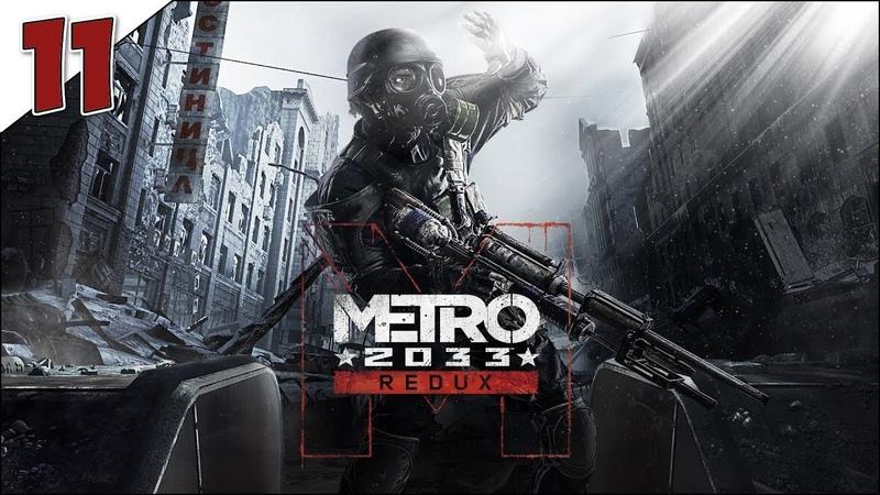 Прохождение Metro 2033 Redux 11 | 2 ФИНАЛА