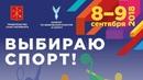 Demonstration 59 Vibirau Sport Expoforum 2018