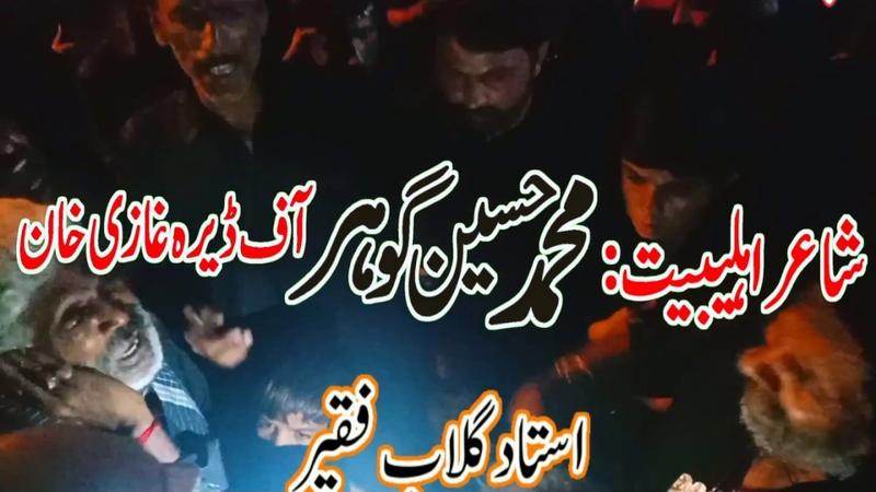 Noha Akhiri Raat Hai Asghar a.s.   Shab-e-Ashure   Jaloose   1440 Hijri   9 Muharram   Nawabshah