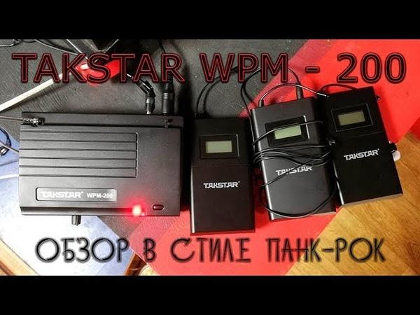 Takstar WPM - 200 (обзор в стиле панк-рок)