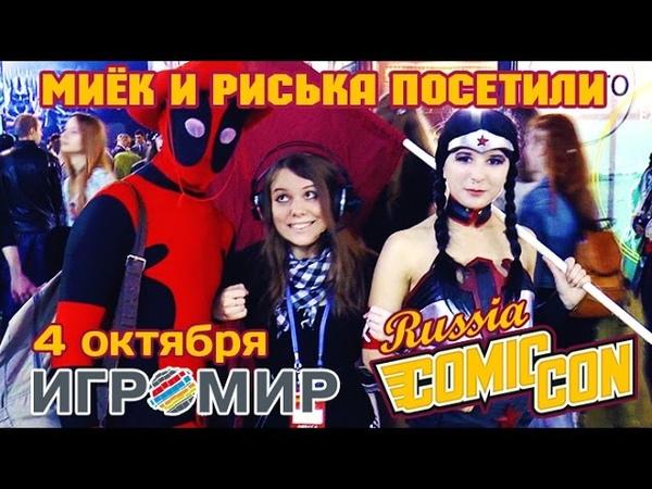 Миёк и Риська посетили ИгроМир и Russian Comic Con 2014 - 4 октября