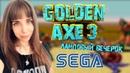 Golden Axe 3 SEGA Genesis - Ламповый вечерок