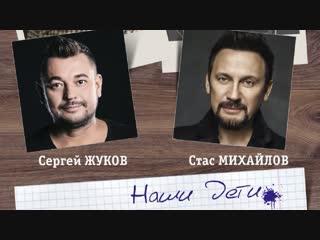 Сергей Жуков (Руки Вверх) и Стас Михайлов - Наши дети   #vqmusic &..засыпай