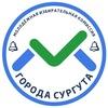 МИК Сургута