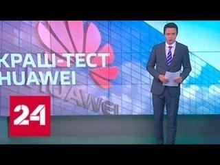 Краш-тест Huawei: от китайцев отвернулись пять компаний США - Россия 24