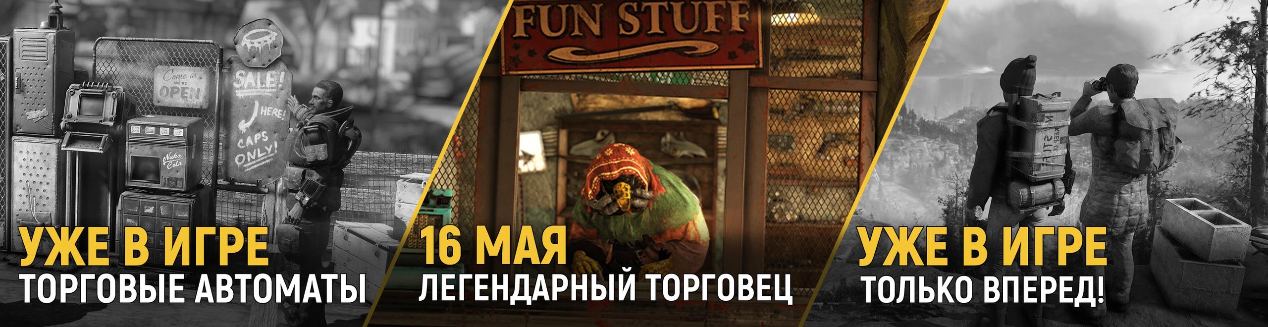 Сервера Fallout76 доступны