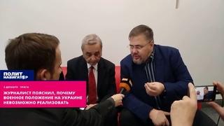 Журналист пояснил, почему военное положение на Украине невозможно реализовать