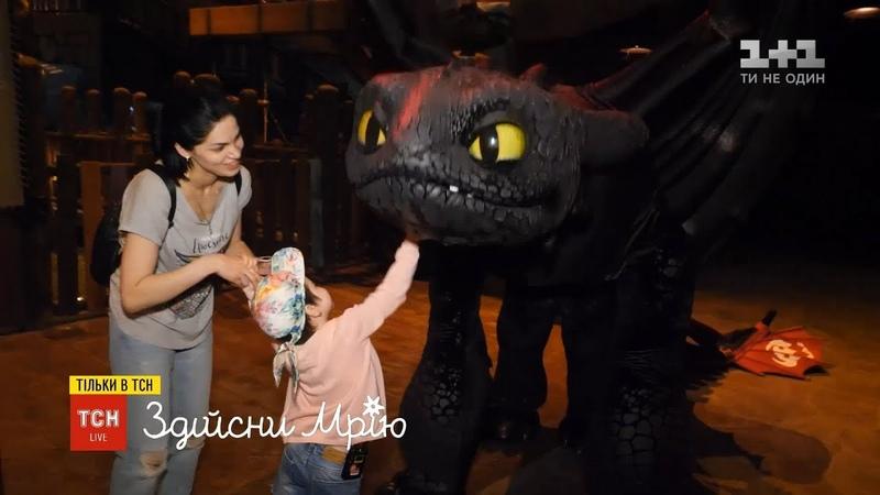 Приборкати дракона казка для маленької Аніти стала реальністю