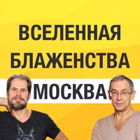 Долохов и Гурангов в Москве 9-11 ноября