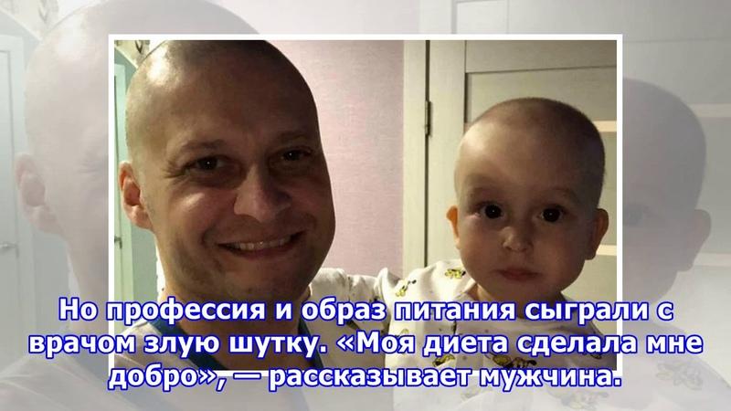 Онколог Андрей Павленко который болен раком: Быстрее всего рак съедает тех кто ничего не делает