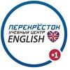 Английский язык. Учебный центр «Перекресток»