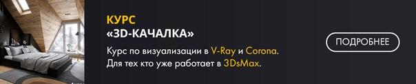3ddmax.ru/kach/
