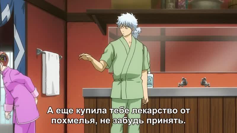 Гинтама Gintama 4 сезон 5 серия русские субтитры
