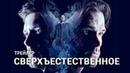 Сверхъестественное / Supernatural — s14e05 сезон 14 серия 5