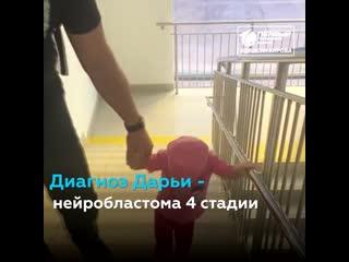Поможем вместе Даше Целищевой