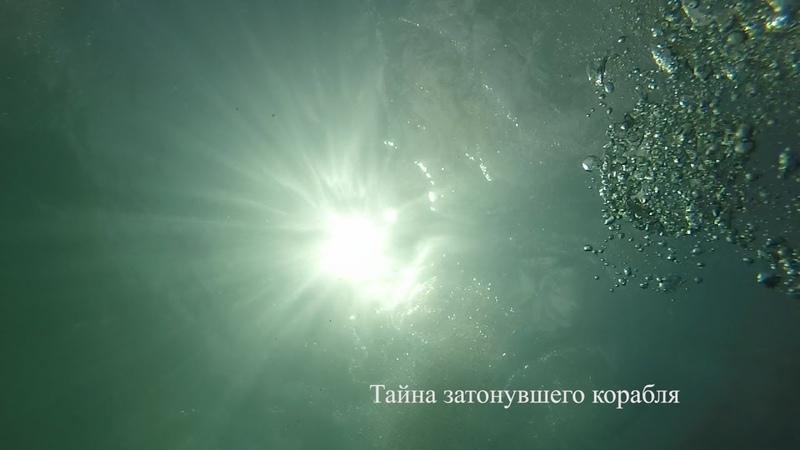 Тайна затонувшего корабля Что аквалангисты Тюменского клуба Барс обнаружили на дне Черного моря