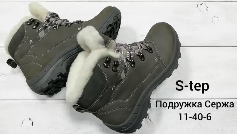 Подружка Сержа 11-40-6, Видеообзор женских зимних ботинок