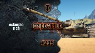 EpicBattle #235: eskorpio / E 25 World of Tanks