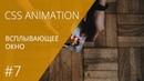 CSS Animation 7. Всплывающее окно || Уроки Виталия Менчуковского