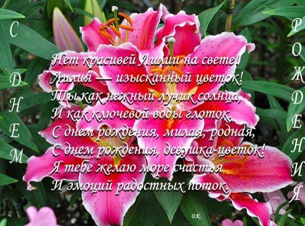 поздравления стихи по имени лилия заразиться можно при