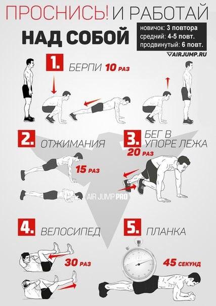 Круговая тренировка | ВКонтакте