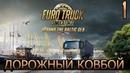 Euro Truck Simulator 2 Дорожные Ковбои 1 Здравствуй Россия