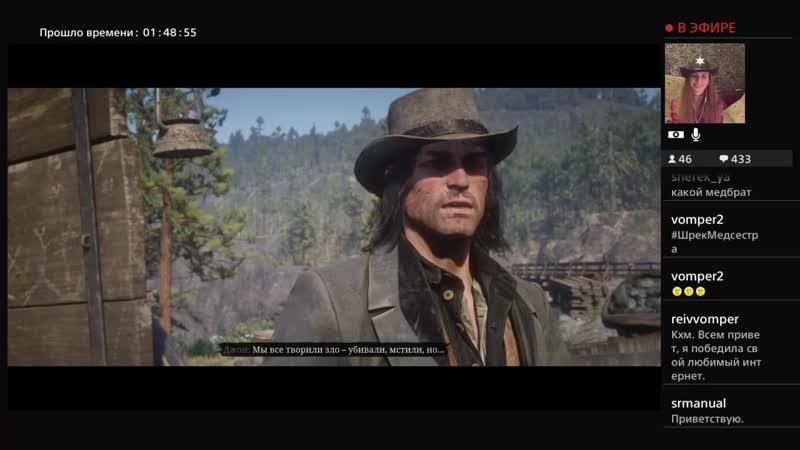 Red Dead Redemption 2 серия 25 rdr2стрим стрим