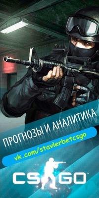 Cs go прогнозы вконтакте