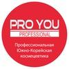 Профессиональная космецевтика  Pro You