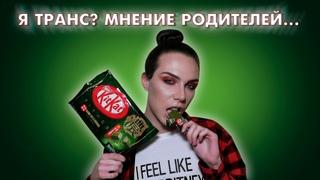 Я ТРАНС? МНЕНИЕ РОДИТЕЛЕЙ 🤐 ВОПРОС-ОТВЕТ❓МУКБАНГ: Японский KitKat с зеленым чаем Матча (Маття) 🍫🍵