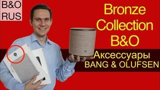 Бронзовая коллекция / Bronze Collection от BANG & OLUFSEN. Отличные аксессуары Beoplay от B&O