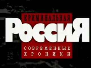 5. «Дело Головкина. Удав» | «Криминальная Россия. Современные хроники»